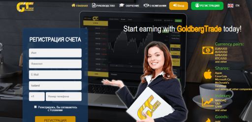 GoldbergTrade. Everything about the broker. Reviews, opinions
