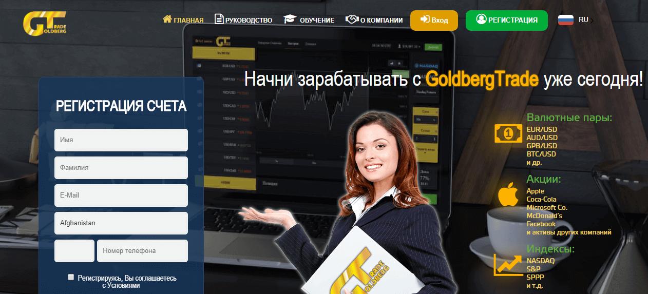 golberg trade
