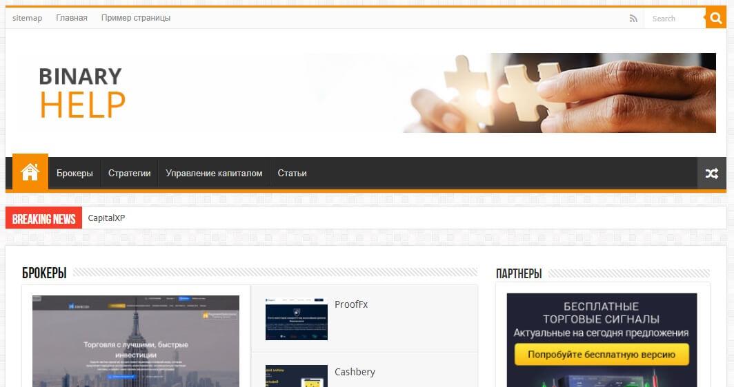 Binary-help.ru scam reviews