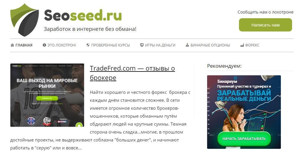 Seoseed.ru scam reviews