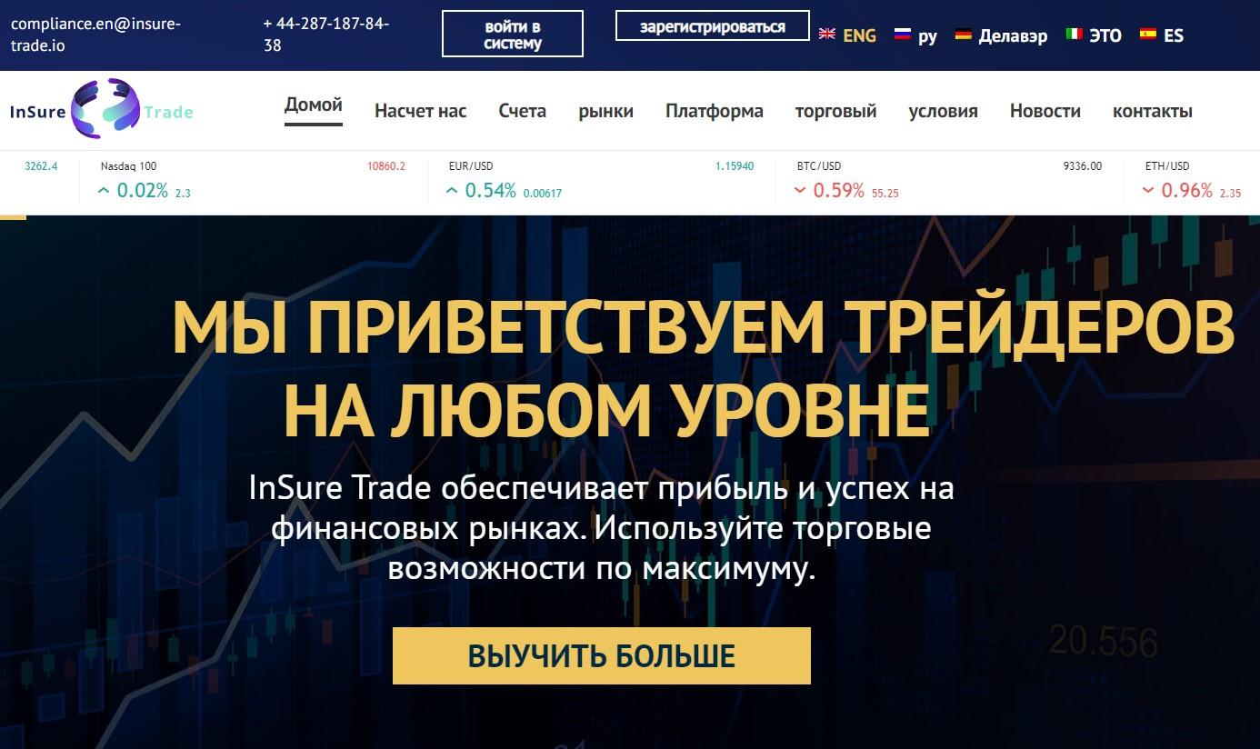 Отзывы insure-trade.io